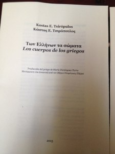 Tsirópulos I