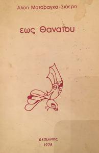 """Su libro """"Hasta la muerte"""", del que proviene este poema. Fotografía de George Le Nonce."""